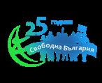 logo-25freebg